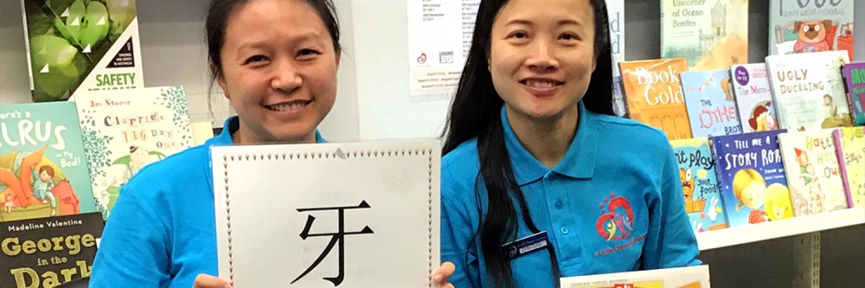 Chinese (Mandarin) Storytime